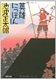 英雄にっぽん (角川文庫)