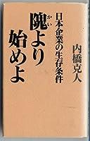 隗より始めよ―日本企業の生存条件 (カッパ・ホームス)