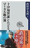 十津川警部とたどるローカル線の旅 (角川oneテーマ21)