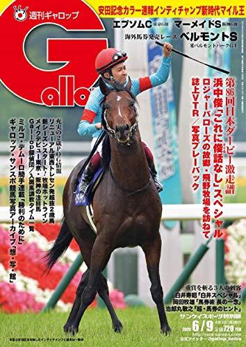 週刊Gallop(ギャロップ)2019年6月9日号