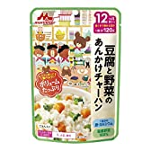 森永 大満足ごはん 豆腐と野菜のあんかけチャーハン 12ヵ月頃から 1食分120g×12個