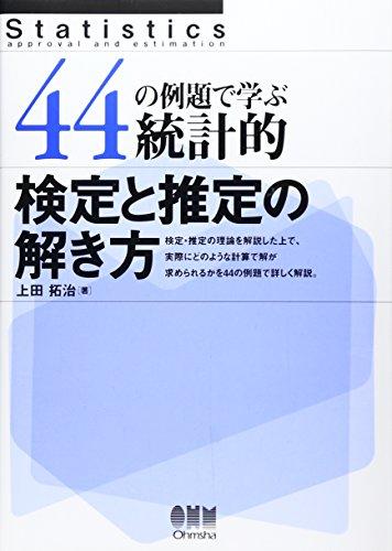 44の例題で学ぶ統計的検定と推定の解き方