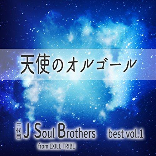 天使のオルゴール 三代目J Soul Brothers be...