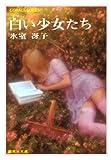 白い少女たち (集英社コバルト文庫)