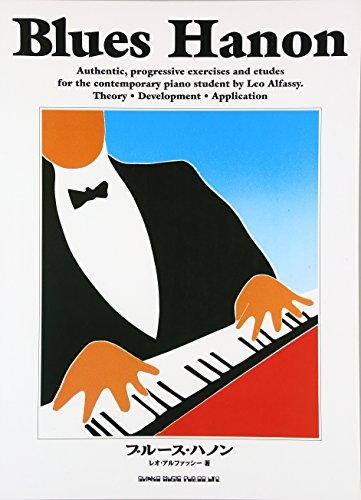 ブルースハノン~ブルースピアノ奏法とその練習~ シンコーミュージック 978-4-401-01314-2