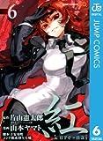 紅 kure-nai 6 (ジャンプコミックスDIGITAL)