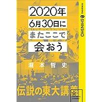 2020年6月30日にまたここで会おう 瀧本哲史伝説の東大講義 (星海社 e-SHINSHO)