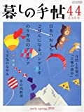 暮しの手帖 2010年 02月号 [雑誌] 画像