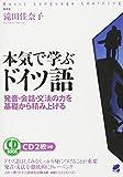 本気で学ぶドイツ語(CD BOOK)