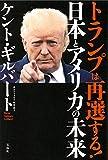 トランプは再選する! 日本とアメリカの未来 画像