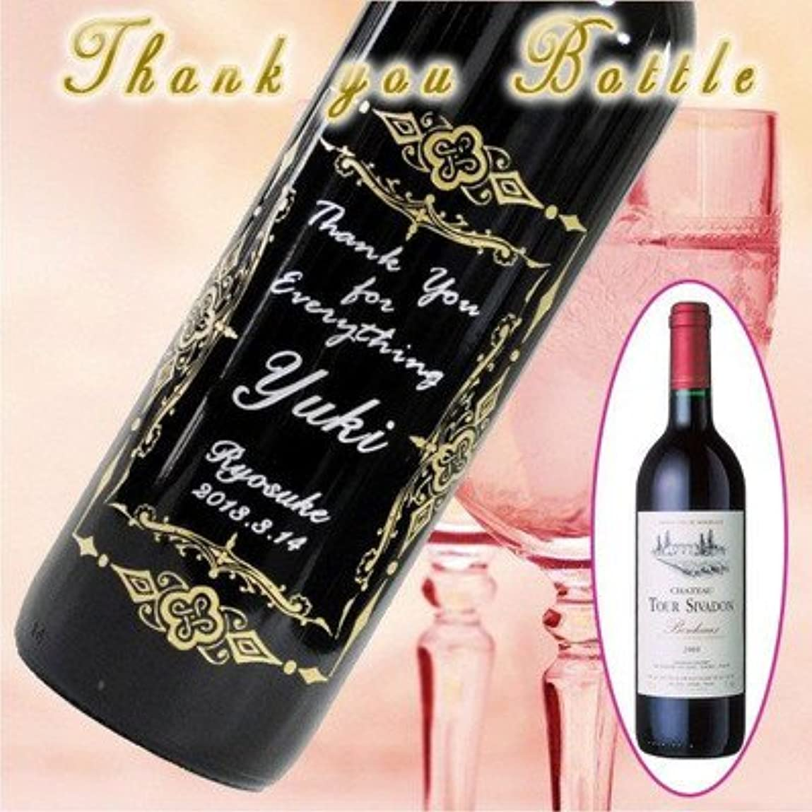 意気込み六分儀避けられないガラスデザイン工房 名入れ酒 フランス産赤ワイン フォント:Z-2