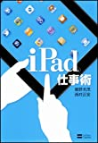 iPad仕事術