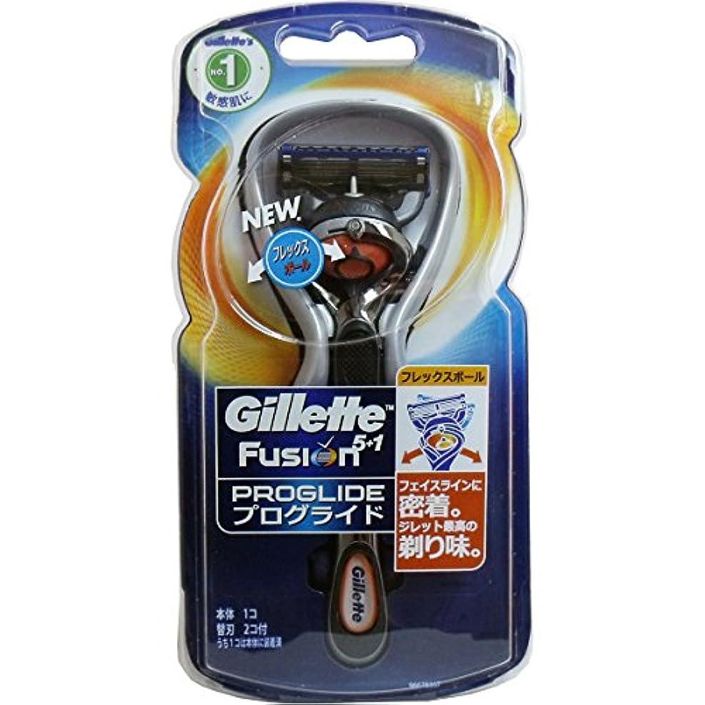 もっと少なく順応性ロッカー【P&G】ジレット プログライド フレックスボール マニュアル ホルダー 替刃2個付 ×10個セット