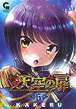 天空の扉 (6) (ニチブンコミックス)