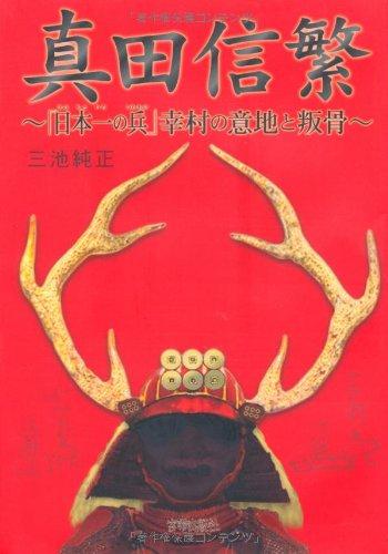 真田信繁―「日本一の兵」幸村の意地と叛骨
