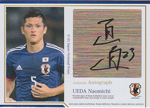 植田直通 日本代表 直筆 サイン カード 2015-2016 45枚限定