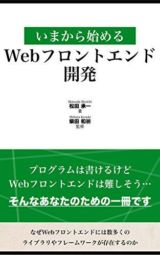 いまから始めるWebフロントエンド開発の詳細を見る