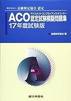 ACO認定試験模擬問題集〈17年度試験版〉