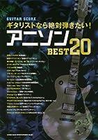 ギター・スコア ギタリストなら絶対弾きたい! アニソンBEST20