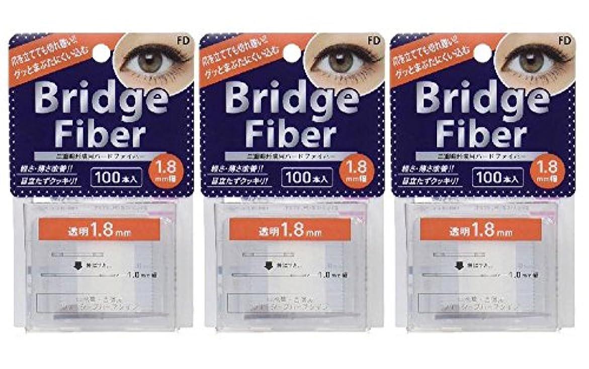 不快な驚くばかり衣類FD ブリッジファイバーII (眼瞼下垂防止テープ) 3個セット 透明 1.8mm