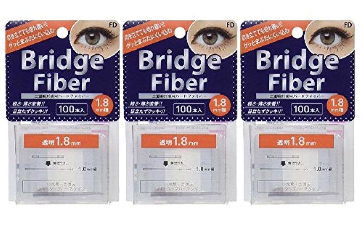 硬化する残酷な手当FD ブリッジファイバーII (眼瞼下垂防止テープ) 3個セット 透明 1.8mm