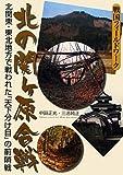 北の関ヶ原合戦 ~北関東・東北地方で戦われた「天下分け目」の前哨戦 (戦国フィールドワーク)