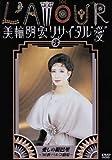 """美輪明宏リサイタル""""愛"""" 3 愛しの銀巴里~'93秋パルコ劇場~[DVD]"""