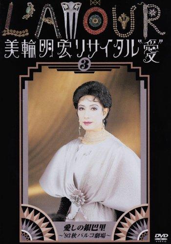 """美輪明宏リサイタル""""愛"""" 3 愛しの銀巴里~'93秋パルコ劇..."""