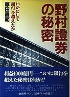 野村証券の秘密―いかにして銀行を超えたか (Kou business)