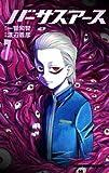 バーサスアース 7 (少年チャンピオン・コミックス)