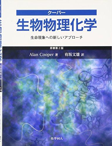 クーパー 生物物理化学:生命現象への新しいアプローチの詳細を見る