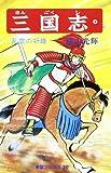 三国志 (4) 乱世の奸雄 (希望コミックス (20))