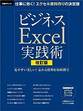 改訂版 ビジネスExcel実践術の書影
