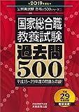 国家総合職 教養試験 過去問500 2019年度 (公務員試験 合格の500シリーズ1)