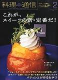 料理通信 2011年 02月号 [雑誌] 画像