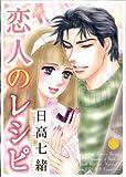 恋人のレシピ (ミッシイコミックス Happy Wedding Comics)