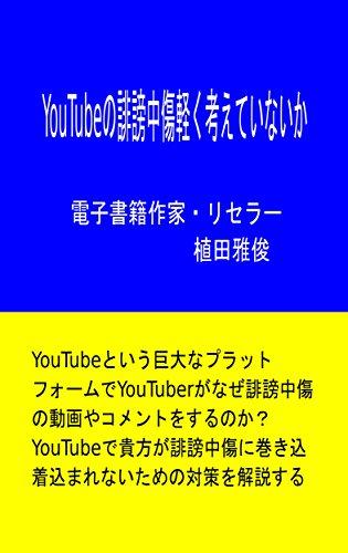Youtubeの誹謗中傷軽く考えていないか