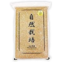 自然栽培 元田旭 玄米 5kg 熊本県産