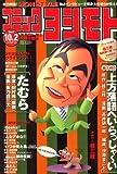 コミックヨシモト 2007年 10/2号 [雑誌]
