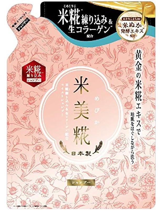 休日結婚する曲げる米美糀 モイストシャンプー(替) 420ml