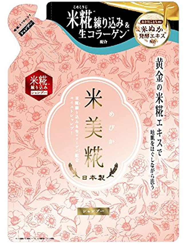 悲しいカラス伸ばす米美糀 モイストシャンプー(替) 420ml