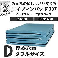 エイプマンパッド307 高反発マットレス 三つ折り ダブル 厚み7cm ミッドブルー