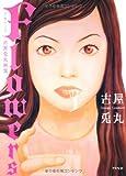 Flowers―古屋兎丸画集 / 古屋 兎丸 のシリーズ情報を見る