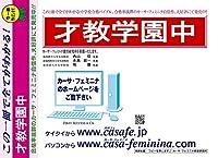 才教学園中学校【長野県】 合格模試A1~10(セット1割引)