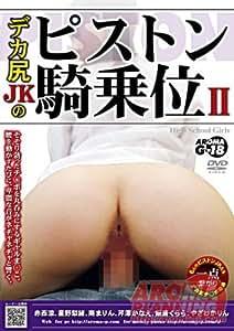デカ尻JKのピストン騎乗位2 アロマ企画 [DVD]