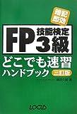FP技能検定3級どこでも速習ハンドブック