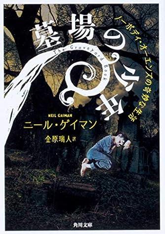 墓場の少年 ノーボディ・オーエンズの奇妙な生活 (角川文庫)
