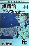 麒麟館グラフィティー (11) (プチコミフラワーコミックス)
