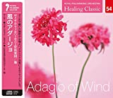 ヒーリング・クラシック 4 風のアダージョ  Adagio of Wind (NAGAOKA CLASSIC CD)