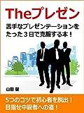 【値下げ】Theプレゼン 苦手なプレゼンテーションをたった3日で克服する本!